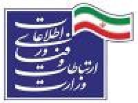 وزارت ارتباطات و فناوری اطلاعات